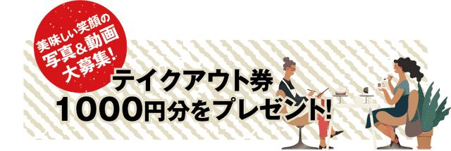 テイクアウトAction!  テイクアウト券1,000円プレゼント