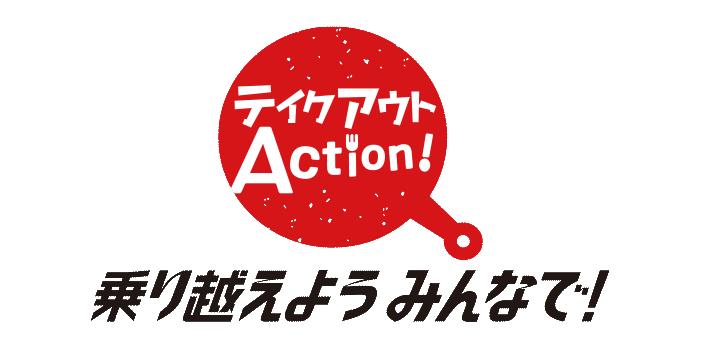 テイクアウトACTION!